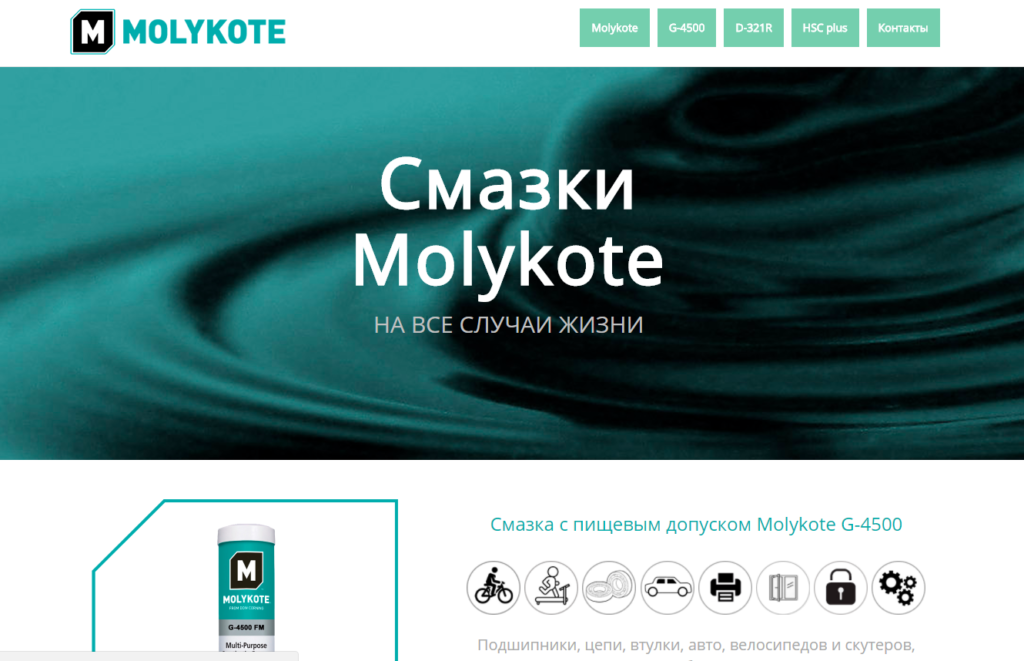 Landing page Смазки Molykote